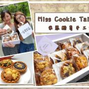 【Miss Cookie Taiwan】綜合豆塔-四種口味 ➤ 伴你幸福~米思酷奇手工烘焙~好好吃的腰果塔!高雄伴手禮、手工喜餅 、彌月禮盒推薦!
