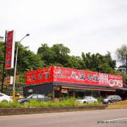 【食記】新竹阿東窯烤雞@芎林 : 竹東也有好吃的台灣古早味,汁爆多的風城放山雞!