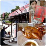 新竹美食│芎林。阿東窯烤雞♥台灣古早味脆皮窯烤雞/客家料理*