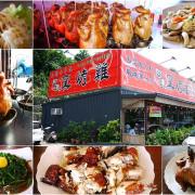 【新竹│美食】竹東必吃美食,來內灣經過必吃啊。阿東窯烤雞(竹東店)