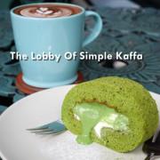 [食-台北市♥松山區]  The Lobby Of Simple Kaffa│東區隱藏的咖啡館~蛋糕都好令人驚艷