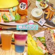 超夢幻彩虹漢堡來襲!雙魚2次方:噴汁手工牛肉漢堡,療癒創意DIY,食尚玩家推薦 - 緹雅瑪 美食旅遊趣