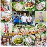 [花蓮] 吉籟獵人學校●部落風味餐 -- 水璉部落原住民午餐 ♪  椰子殼當碗、月桃葉是盤 ☆天然食材獨特滋味♥