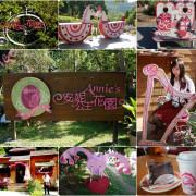【台中新社】安妮公主花園-情侶浪漫約會推薦,台中旅遊景點
