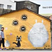 台南景點》胡家里彩繪村。我又來見龍貓了