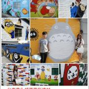 台南。善化胡家里【外婆家的彩繪牆】