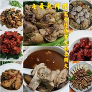 七哥料理可媲美阿基師的總鋪師料理,在家也有好吃又便宜的餐館味(文中有讀者專屬優惠)