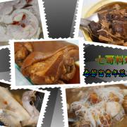 【年菜料理】享食在 【七哥料理】春節富貴年菜五菜組@團圓時節到來 來點不同感受 來點視覺效果
