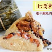 【宅配】滿嘴油香嘴角上揚的好滋味!七哥料理-「端午肉粽禮盒」