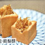 【微熱山丘】宅配團購美食~中秋節最佳送禮,一絲一絲的內餡,外酥內甜的好口感