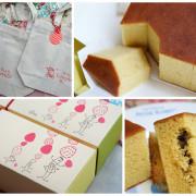 【彌月蛋糕】微熱山丘蜜豐糖蛋糕。原味X老梅。迎接新生的喜悅