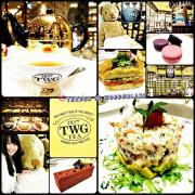 [食記] 信義區 101站 ♡TWG Tea(101店)♥ 每個少女都有個TWG公主夢♪ 時尚奢華下午茶在這裡♕