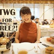 【台北信義101】免費吃到TWG下午茶!?(不專業小攻略+與老陳的故事+完整菜單.價位)