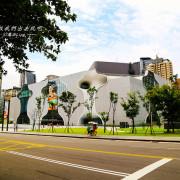 [台中⊙西屯]國家歌劇院。來台中必打卡的景點。你來了嗎?