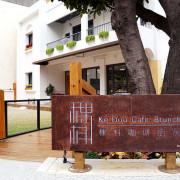 【台中南屯】稞枓咖啡廚房 - 親子餐廳.沙坑兒童遊戲室.假日需提早預約.適合家庭朋友聚會包場慶生同樂會