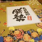 【和食】台北信義 伊勢路-勝勢日式豬排 超厚里肌肉汁爆表 強力推薦