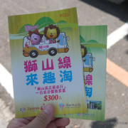 【景點】台灣好行獅山線來趣淘-獅山南庄輕旅行一日旅遊體驗套票@動漫園區, 古蹟, 老街的人文之旅
