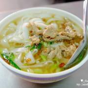 【新竹-新埔鎮】古月阿婆粄條店
