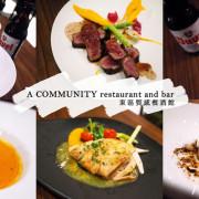【台北】A COMMUNITY restaurant and bar。東區質感餐酒館 約會餐廳! 慵懶的歐風空間x細膩到難以挑剔的美味餐點❤