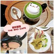 [食] 框影咖啡 THE WHO CAFE~超可愛立體貓咪拉花