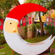 心之芳庭|聖誕節慶佈置,2018年底前持花博卡免費入園 - 達人Emily的播報台