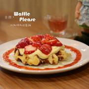 [食癮-下午茶]Waffle Please比利時列日鬆餅-十足溫馨十足好吃,女孩一定會愛的幸福甜點!內湖港漧站/內科南港園區外送(邀約)
