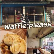 【台北內湖】Waffle Please~悠閒的午後來份美味的比利時烈日鬆餅