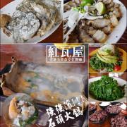 【花蓮美食】紅瓦屋老地方文化美食餐廳-原住民特色料理:石頭火鍋、鹽烤魚。花蓮餐廳 原住民特色餐廳 花蓮旅遊 帶著寵物去旅行