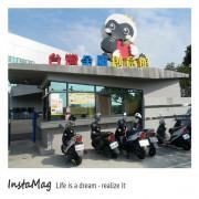 台灣金屬創意館(志鋼金屬)