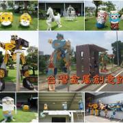 【台南永康區】『台灣金屬創意館』~變形金鋼一次看個夠!動物景觀花園好QQ!還有可愛小小兵耶!