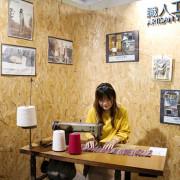 【台南觀光工廠】七股 和明織品文化館 HMTM 工業風未必咖啡 鹽山週邊景點
