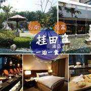 【遊台南】有峇里島風情的桂田酒店,好放鬆~熱情台南