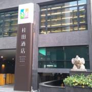 臺南桂田酒店【以家為概念休閒酒店】
