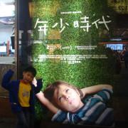 [台北]「年少時代」11/11開創電影史新里程碑新作~費時12年