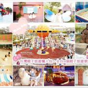 【台灣親子旅遊懶人包】全台親子景點推薦♥精選43個親子景點、親子餐廳、親子館、親子住宿 (持續更新中🎡)