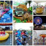 台北親子一日遊 ▶ 兒童新樂園 ▶ 2018暑假必玩 大小朋友的開心遊樂園 一日票無限玩只要$100元起 #交通資訊 #門票資訊 #遊樂設施 #親子景點