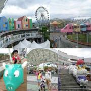 台北~兒童新樂園~13項遊樂設施~依身高分級玩樂~室內戶外都好玩~便利平價CP值超高~遛小孩天堂~