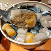 【蘆洲冰品】「鮮芋仙」台式甜品專家︱鮮芋仙招牌 仙草、芋圓、地瓜圓 仙草剉冰淋上奶球 幸福滋味滿分