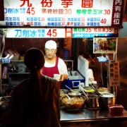 【羽諾食記】藏身在通化夜市的超美味刀削冰