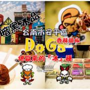 DOGA香酥脆椒/《台南市安平區特殊口味冰品推薦;暗黑冰品之地獄來的『冰』種;絕對18禁。》