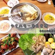 /台中北屯區/帝王食補~菜脯雞養生鍋物,甘甜清爽湯頭夏天吃也愜意