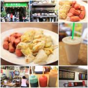 『高雄。夏一跳早餐店』~在地老字號平價早餐