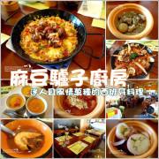食記°台南麻豆 -【 麻豆驢子廚房 】迷人且風情萬種的西班牙料理
