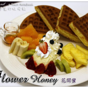 【義法料理】台北市信義區│花間蜜 Flowers Honey (捷運市政府站) -- 義大利麵.燉飯.蔬食.下午茶