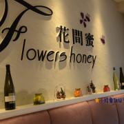 *印象蔬食*台北市花間蜜FlowersHoney義式多國蔬食★小精靈胡扯蛋★2016.04.09