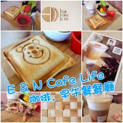 吃-左營。E&N Cafe Life,咖啡、輕食、早午餐