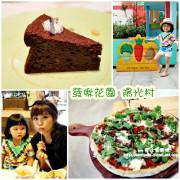 捷運港墘站||菠啾花園Potager Garden陽光村一號店 日本野菜甜點名店。親子花園陽光小廚房。外拍