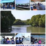 生態.觀光.體驗一次到位!!台南-大員港生態體驗之旅