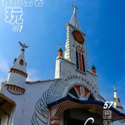 [ 台東⊙成功]卡片教堂。薄薄一片十分具有特色的建築