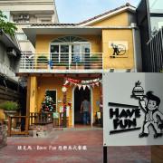 座落在巷弄裡的別墅、美式風格餐廳:Have fun想樂美式餐廳